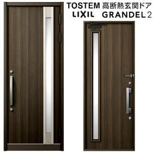 リクシル 高断熱玄関ドア グランデル2 スタンダード仕様 154型 片開きドア W939×H2330mm トステム LIXIL TOSTEM 玄関サッシ リフォーム DIY|alumidiyshop