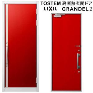 リクシル 高断熱玄関ドア グランデル2 スタンダード仕様 172型 片開きドア W939×H2330mm トステム LIXIL TOSTEM 玄関サッシ リフォーム DIY|alumidiyshop
