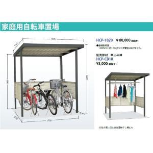 物置 タクボ物置 自転車置き場 HCP-1820 W1805×D1961×H2099cm駐輪スペース|alumidiyshop