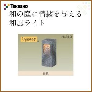 露地 岩肌 LED色:電球色 LED1.2Wモジュール 約W135xD130xH310mm 約2.5kg セラミック Takasho タカショー 和風ライト ローボルトライト|alumidiyshop