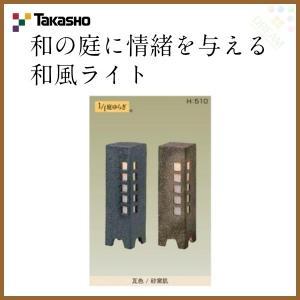 月雫(つきしずく)瓦色 LED色:庭ゆらぎ LED1.8Wモジュール 約W150xD150xH510mm 約4kg セラミック 塩ビワーロン Takasho タカショー 和風ライト|alumidiyshop
