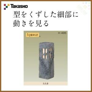 かすみ格子(たたき)ミニ LED色:庭揺らぎ LED1.8Wモジュール 約W170xD170xH495mm 約5kg セラミック 塩ビワーロン Takasho タカショー 和風ライト|alumidiyshop