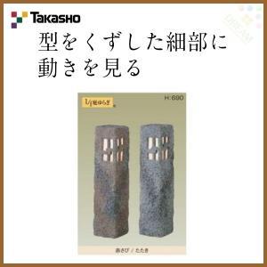 かすみ格子 赤さび LED色:庭揺らぎ LED1.8Wモジュール 約W170xD170xH690mm 約6.5kg セラミック 塩ビワーロン Takasho タカショー 和風ライト|alumidiyshop