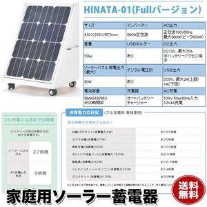 家庭用ソーラー蓄電器 HINATA-01 Fullバージョン ソーラー蓄電池|alumidiyshop