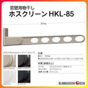ベランダ物干し 川口技研 ホスクリーン HKL-85 長さ844mm 1本のみ|alumidiyshop