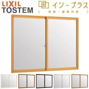 二重窓 内窓 インプラス LIXIL 2枚建引違い窓 単板 透明3mm 型4mm硝子 巾1001-1500mm 高さ1001-1400mm|alumidiyshop
