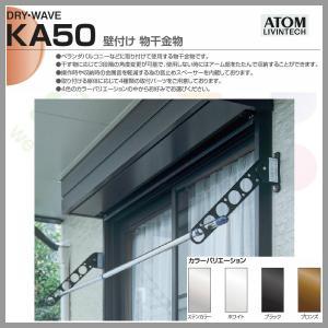壁付け物干金物 外部用 KA50 2本1セット|alumidiyshop