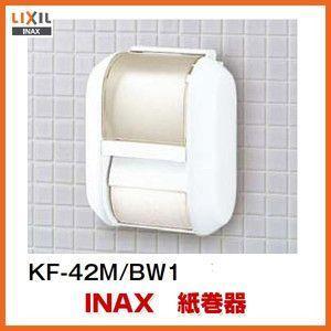 紙巻器 KF-42M/●●● スペア付 ワンタッチ式 INAX/LIXIL|alumidiyshop