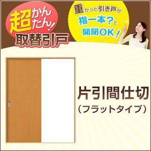 室内ドア かんたん取替建具 片引戸(引き戸) 間仕切 Vコマ付 H181センチまで フラットデザイン|alumidiyshop