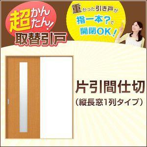 室内ドア かんたん取替建具 片引戸(引き戸) 間仕切 Vコマ付 H181センチまで 縦長窓1列アクリル板付|alumidiyshop