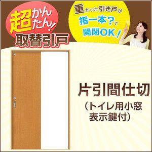室内ドア かんたん取替建具 片引戸(引き戸) 間仕切 Vコマ付 H181センチまで 小窓 表示錠付フラットデザイン トイレ用|alumidiyshop