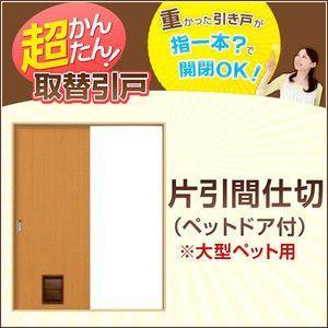 室内ドア かんたん取替建具 片引戸(引き戸) 間仕切 Vコマ付 H181センチまで フラットデザイン ペットドア大付|alumidiyshop