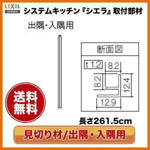 キッチンパネル/MEシリーズ対応 見切り材 出隅・入隅用 261.5cm KMS2BDPW リクシル/サンウエーブ alumidiyshop