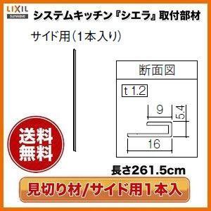 キッチンパネル/MEシリーズ対応 見切り材 サイド用1本入り 261.5cm KMS2BSPW リクシル/サンウエーブ alumidiyshop