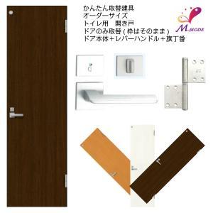 室内ドア 扉のみ取替用 トイレドア(小窓)付き サイズ幅〜920mm×高さ1821〜2120mm オーダーサイズ レバーハンドル丁番付建具 室内ドア 交換 DIY alumidiyshop