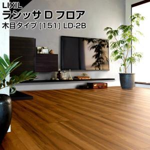 フローリング材 ラシッサD フロア 木目タイプ151 LD-2B □-LD2B01-MAFF 環境配慮型合板 1ケース6枚入り 木質床材 LIXIL/リクシル alumidiyshop