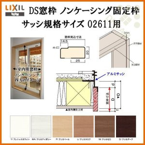 DS窓枠 ジャストカット仕様 デュオSG/PG・シンフォニーW/M・ASシリーズ用 規格サイズ02611用 ノンケーシング LIXIL/TOSTEM アルミサッシ|alumidiyshop