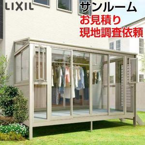 LIXIL/リクシル サンルーム ガーデンルーム 物置 サニージュ スピーネストックヤード 現地調査お見積り依頼|alumidiyshop