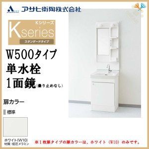 アサヒ衛陶/洗面化粧台 Kシリーズ 間口500mm 単水栓 LK501KD+M501FK/一面鏡 ヒーター無しボール球仕様|alumidiyshop