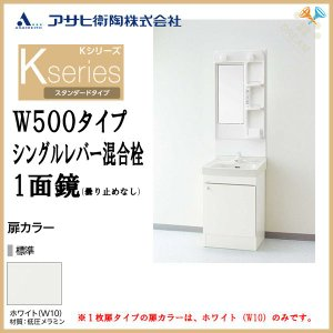 アサヒ衛陶/洗面化粧台 Kシリーズ 間口500mm シングルレバー混合栓 LK501KRFE+M501FK/一面鏡 ヒーター無しボール球仕様|alumidiyshop