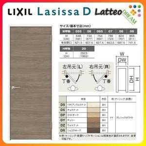 リクシル 室内ドア 建具 ラシッサD ラテオ LAA ノンケーシング枠 05520/0620/06520/0720/0820/0920 標準ドア LIXIL 建材 交換 リフォーム DIY|alumidiyshop