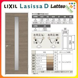 リクシル 室内ドア 建具 ラシッサD ラテオ LGA ノンケーシング枠 05520/0620/06520/0720/0820/0920 標準ドア LIXIL 建材 交換 リフォーム DIY|alumidiyshop