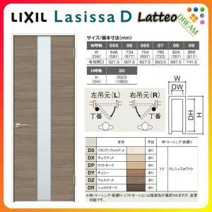 リクシル 室内ドア 建具 ラシッサD ラテオ LGM ノンケーシング枠 05520/0620/06520/0720/0820/0920 標準ドア LIXIL 建材 交換 リフォーム DIY|alumidiyshop
