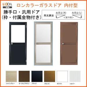 勝手口ドア ロンカラーガラスドア内付 0718 W750×H1841 LIXIL/リクシル アルミサッシ 鍵3本付|alumidiyshop