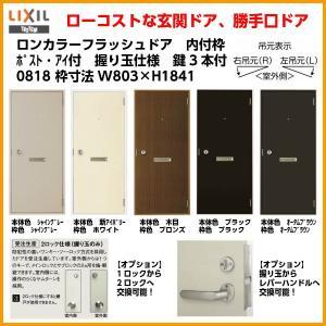 玄関ドア 勝手口ドア LIXIL ロンカラーフラッシュドア内付型 ポスト・アイ付 握り玉仕様 0818 枠寸法W803*H1841 リクシル アルミサッシ|alumidiyshop