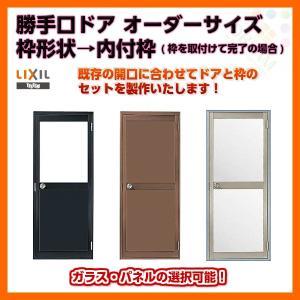 オーダーサイズ勝手口ドア 内付枠 ランマなし ロンカラーガラスドア LIXIL/リクシル アルミサッシ 鍵3本付|alumidiyshop