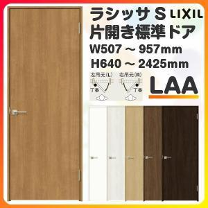 オーダーサイズ リクシル 室内ドア ラシッサS LAA ケーシング付枠 W507〜957×H640〜2425mm 標準ドア LIXIL トステム 特注 建具 ドア 扉 交換 リフォーム DIY|alumidiyshop