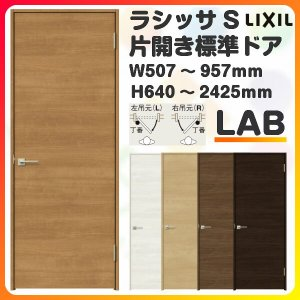 オーダーサイズ リクシル 室内ドア ラシッサS LAB ケーシング付枠 W507〜957×H640〜2425mm 標準ドア LIXIL トステム 特注 建具 ドア 扉 交換 リフォーム DIY|alumidiyshop