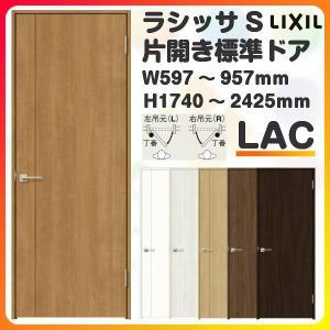 オーダーサイズ リクシル 室内ドア ラシッサS LAC ケーシング付枠 W597〜957×H1740〜2425mm 標準ドア LIXIL トステム 特注 建具 ドア 扉 交換 リフォーム DIY|alumidiyshop