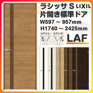 オーダーサイズ リクシル 室内ドア ラシッサS LAF ケーシング付枠 W597〜957×H1740〜2425mm 標準ドア LIXIL トステム 特注 建具 ドア 扉 交換 リフォーム DIY|alumidiyshop