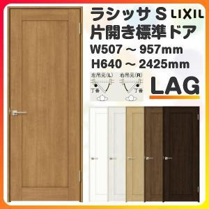 オーダーサイズ リクシル 室内ドア ラシッサS LAG ケーシング付枠 W597〜957×H1740〜2425mm 標準ドア LIXIL トステム 特注 建具 ドア 扉 交換 リフォーム DIY|alumidiyshop