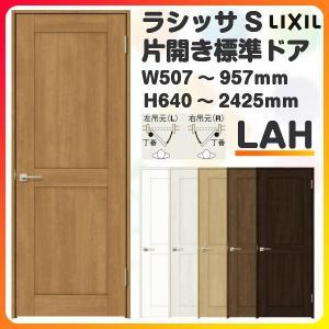 オーダーサイズ リクシル 室内ドア ラシッサS LAH ケーシング付枠 W597〜957×H1740〜2425mm 標準ドア LIXIL トステム 特注 建具 ドア 扉 交換 リフォーム DIY|alumidiyshop