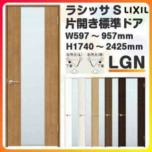 オーダーサイズ リクシル 室内ドア ラシッサS LGN ケーシング付枠 W597〜957×H1740〜2425mm 標準ドア LIXIL トステム 特注 建具 ドア 扉 交換 リフォーム DIY|alumidiyshop