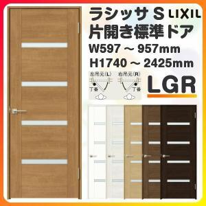 オーダーサイズ リクシル 室内ドア ラシッサS LGR ケーシング付枠 W597〜957×H1740〜2425mm 標準ドア LIXIL トステム 特注 建具 ドア 扉 交換 リフォーム DIY|alumidiyshop