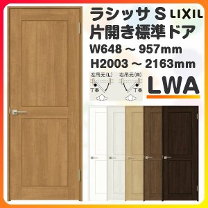 オーダーサイズ リクシル 室内ドア ラシッサS LWA ケーシング付枠 W648〜957×H2003〜2163mm 標準ドア LIXIL トステム 特注 建具 ドア 扉 交換 リフォーム DIY|alumidiyshop