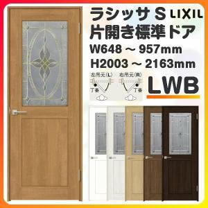 オーダーサイズ リクシル 室内ドア ラシッサS LWB ケーシング付枠 W648〜957×H2003〜2163mm 標準ドア LIXIL トステム 特注 建具 ドア 扉 交換 リフォーム DIY|alumidiyshop