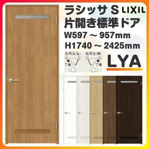オーダーサイズ リクシル 室内ドア ラシッサS LYA ケーシング付枠 W597〜957×H1740〜2425mm 標準ドア LIXIL トステム 特注 建具 ドア 扉 交換 リフォーム DIY|alumidiyshop