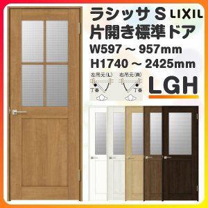 オーダーサイズ リクシル 室内ドア ラシッサS LGH ノンケーシング枠 W597〜957×H1740〜2425mm 標準ドア LIXIL トステム 特注 建具 ドア 扉 交換 リフォーム DIY|alumidiyshop