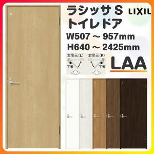 オーダーサイズ リクシル トイレドア ラシッサS LAA ケーシング付枠 W507~957×H640〜2425mm LIXIL トステム 錠付き室内ドア 建具ドア 扉交換 リフォーム DIY|alumidiyshop