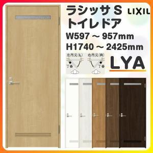 オーダーサイズ リクシル トイレドア ラシッサS LYA ノンケーシング枠 W597~957×H1740〜2425mm LIXIL トステム 錠付き室内ドア 建具ドア 扉交換 リフォーム DIY|alumidiyshop