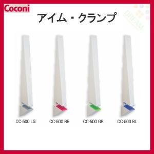 壁付け棚受 壁面飾り棚 Coconi I'm CLAMP アイム・クランプ CC-500 2個 耐荷重8kg 石膏ボード壁に直接取付け [棚板は別途ご注文下さい] alumidiyshop