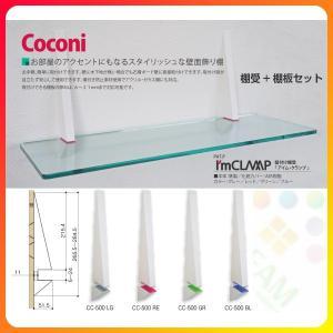 壁付け棚受 壁面飾り棚 透明アクリル棚板セット Coconi I'm CLAMP アイム・クランプ CC-500 + CC-550 AG 6020 巾W600mm 耐荷重8kg alumidiyshop