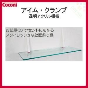壁付け棚受用棚板 透明アクリル棚板1枚 Coconi I'm CLAMP アイム・クランプ CC-550 AG 6020 サイズW600×D200×厚み8mm 重量1.2kg [棚板のみ] alumidiyshop