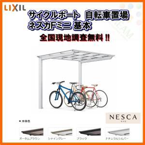 LIXIL サイクルポート 自転車置場 基本 21-29型 W2096×L2911 ネスカFミニ 熱線吸収ポリカーボネート屋根材|alumidiyshop