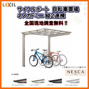 LIXIL サイクルポート 自転車置場 縦2連棟 18-22型 W1796×L4323 ネスカFミニ ポリカーボネート屋根材|alumidiyshop