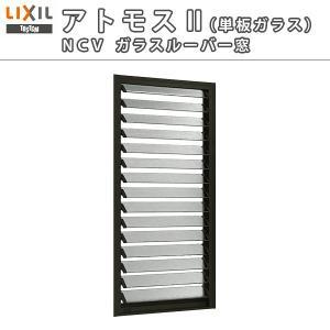 ガラスルーバー窓 LIXIL/TOSTEM NCV 単板ガラス 06911 W730*H1170mm アルミサッシ リクシル トステム DIY アルミサッシ
